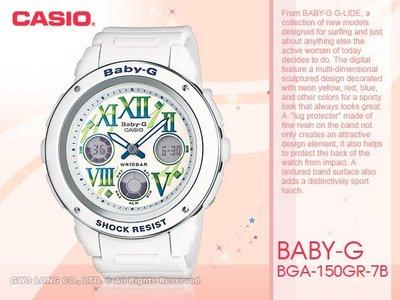 CASIO 手錶專賣店 國隆 CASIO Baby-G BGA-150GR- 7B_流星夜空羅馬數字指標_全新品_保固