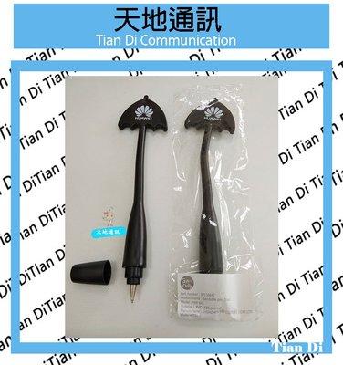 台中天地通訊《美村店》HUAWEI 華為 雨傘造型筆 造型筆 原子筆  限量供應~