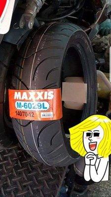 板橋 瑪吉斯輪胎 M6029 140/70-12 正新 MAXXIS