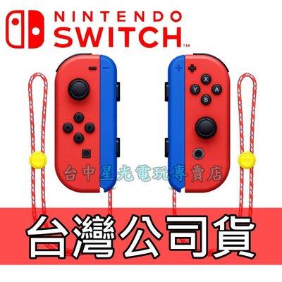 公司貨裸裝新品【NS週邊】 Switch Joy-Con 瑪利歐 亮麗紅X亮麗藍 左右手控制器 雙手把 【台中星光電玩】