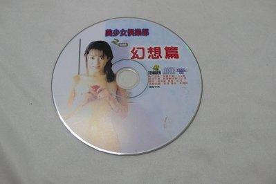 紫色小館64-6~~--美少女俱樂部 幻想篇.青春篇