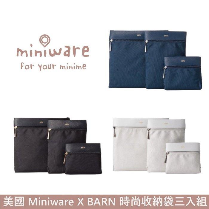 美國 Miniware x BARN - Resa Bags 時尚收納袋三入組 - 三色可選