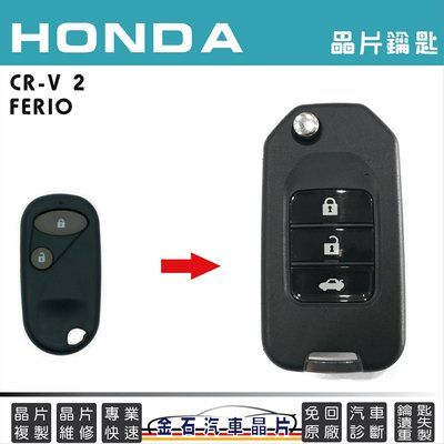 HONDA 本田 雅歌 CRV2 FERIO 配鑰匙 汽車鑰匙複製 摺疊鑰匙 拷貝 遙控器