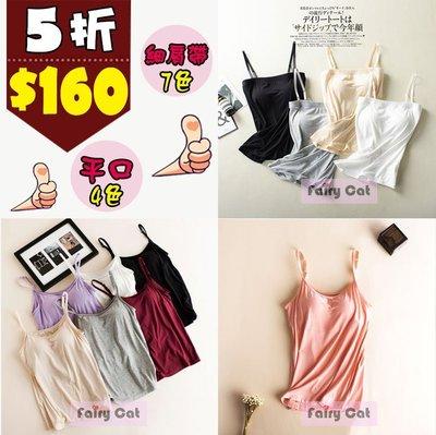 ❤Fairy Cat❤新款韓版超熱賣莫代爾罩杯一體式帶bra吊帶7色 平口可拆肩帶4色 小背心 小可愛 吸汗速乾 現貨