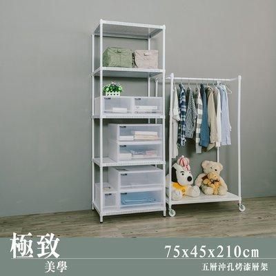 層架【UHO】 75x45x210cm 五層沖孔收納層架-烤漆白
