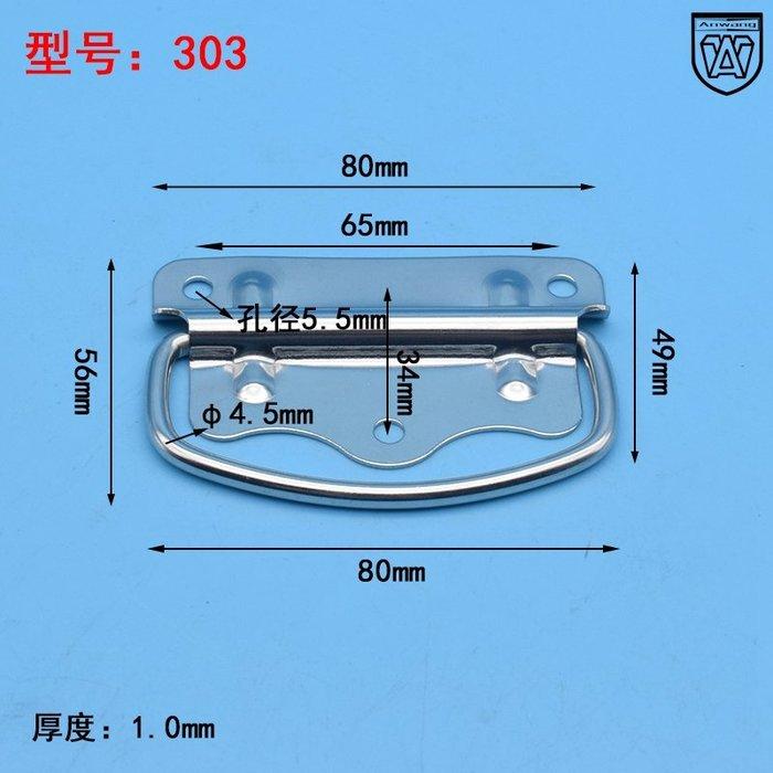港灣之星-301安望304不銹鋼活動折疊拉手機械設備工具箱把手木箱承重提手(選項不同價格不同)