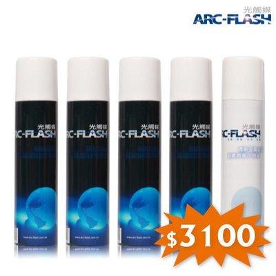 【原廠直配免運】 ARC-FLASH光觸媒簡易型噴罐5入組 -  (10%四罐+3%一罐) - 長年有效去甲醛