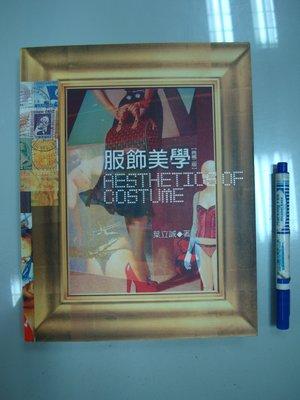 6980銤:A9-5cd☆2006年1月『服飾美學(典藏二版)』葉立誠《商鼎》OB1851