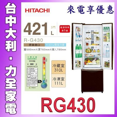 限台中☎先問貨☎3【台中大利】【日立冰箱 】421L三門變頻冰箱【RG430】來電便宜