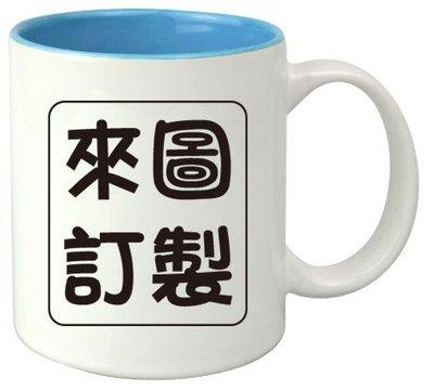 巧繪網 客製化內彩馬克杯-粉藍色