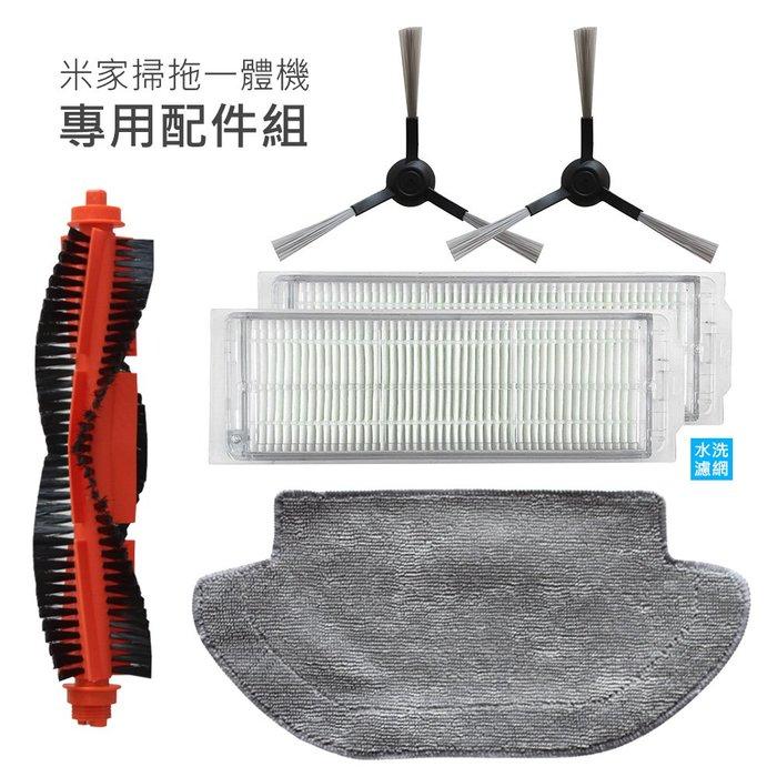 小米/米家 掃拖一體機器人STYJ02YM配件 配件組 濾網+主刷+邊刷+濕拖布 6件組(副廠)