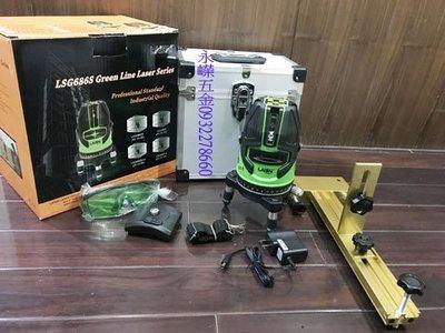 (含稅價)緯軒(底價8000不含稅)LAISAI LSG686SD 綠光 雷射儀 附1顆鋰電池 4垂直,1水平,1地點