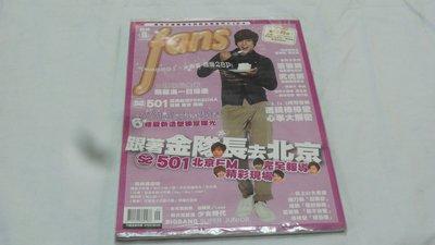 【兩手書坊】W1影視娛樂~Fans粉絲誌 2009.9_ss501 super junior