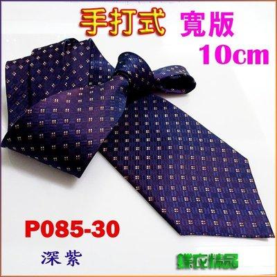 De-Fy 蝶衣精品  10cm寬版領帶.超質感.結婚領帶 手打領帶.P085-30現貨