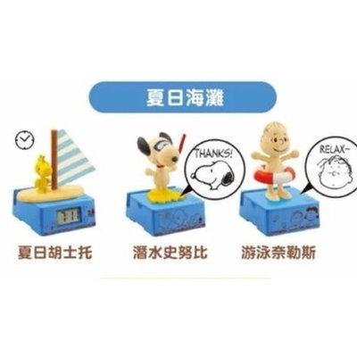11號夏日胡士托 7-11 Snoopy 史努比 PEANUTS【木頭立體公仔印章時鐘16款單賣】