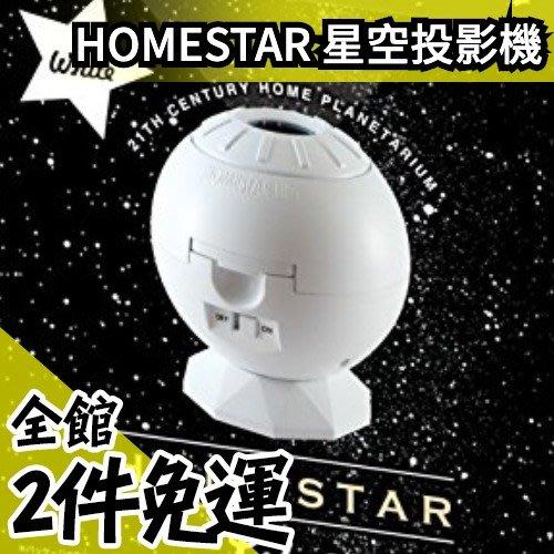 日本 【HOMESTAR LITE 2】日本 SEGA TOYS 星空投影機 夜燈 小型 室內 星空 安眠【水貨碼頭】