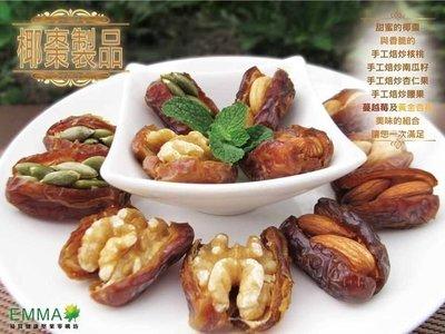 【手工椰棗製品 】《EMMA易買健康堅果零嘴坊》最頂級的享受.最健康的甜點.最熱銷的商品.