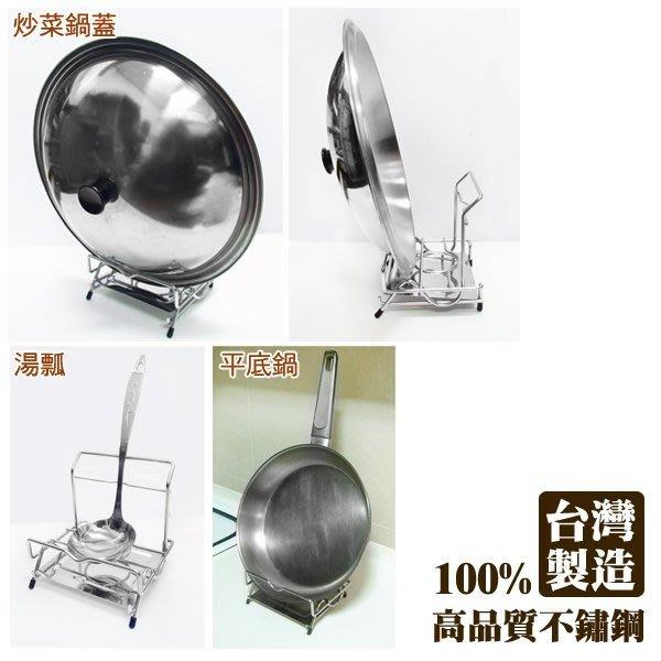 ☆成志金屬廠 ☆ s-80-5a 不鏽鋼 平底鍋架 炒菜鍋蓋架 湯匙架 湯瓢架 鍋鏟架