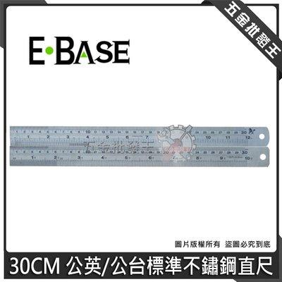 五金批發王【全新】E-BASE 馬牌 SS-02-300-01 鋼直尺 30CM 不鏽鋼直尺 鋼尺 鐵尺 直尺 高雄市