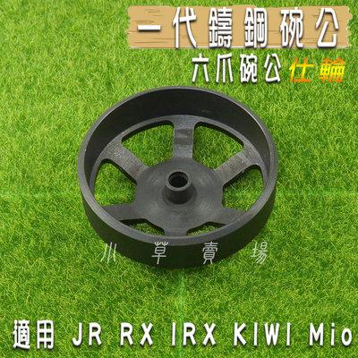 仕輪 一代鑄鋼六爪 碗公 鑄鋼碗公 六爪碗公 適用 JR RX IRX KIWI MIO 100
