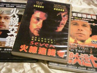 Brad Pitt 布萊德彼特 火線追緝令 Seven Years in Tibet火線大逃亡 Babel火線交錯