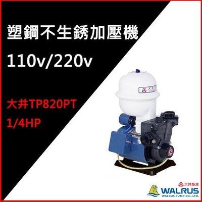 (@大眾馬達~洽詢另有優惠@)~大井TP820PT*1/ 4HP塑鋼不生銹加壓機(一年保固)、抽水馬達、高效能馬達。 台北市