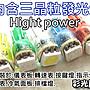 彩光 LED燈泡- - - T6.5型 高亮度0.4瓦SMD中控...