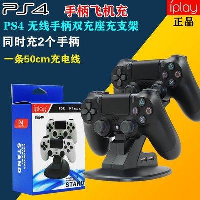 ps4 pro手柄座充游戲手柄充電器  PS4 slim pro雙充充電座