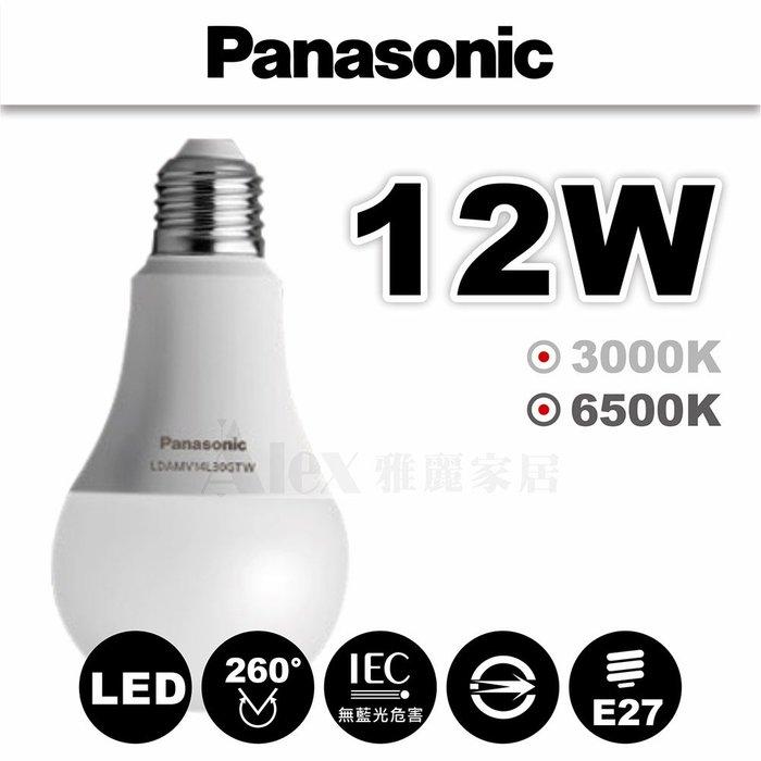 【Alex】Panasonic 國際牌 超廣角 LED 12W 燈泡 無藍光危害 (三年保固) 2019 新品 NEW
