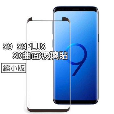 Samsung S9 S10 PLUS S10E 3D曲面玻璃貼 縮小版 玻璃膜 保護貼 滿版玻璃貼 縮小 滿版