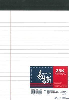 摩斯小舖~加新單線簿/ 報告紙/ 企畫紙 ~812GL25W A5 25K易撕報告紙 白~特價:27元/ 本 新北市