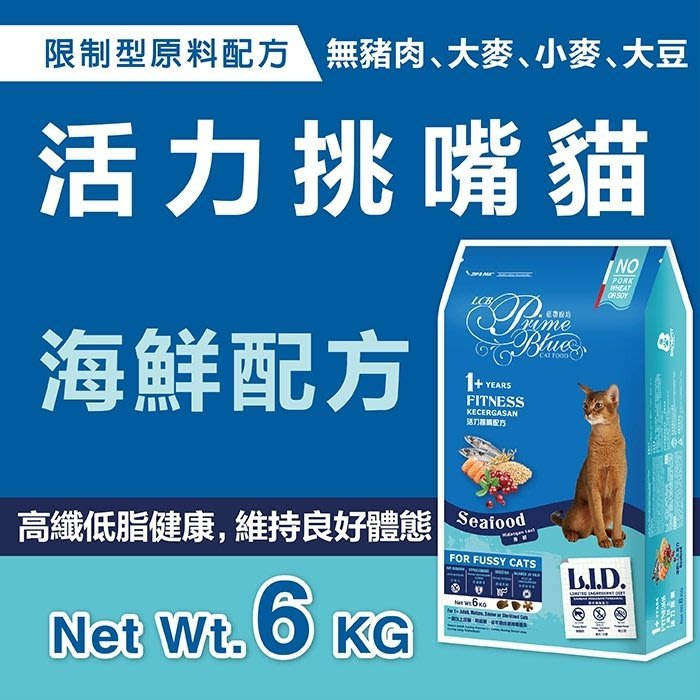 【LCB藍帶廚坊】L.I.D.挑嘴貓糧-活力貓-6KG(海鮮配方)