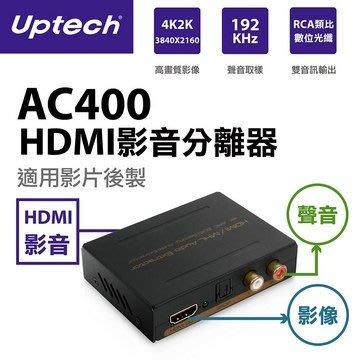 【電子超商】Uptech 登昌恆 AC400 HDMI影音分離器