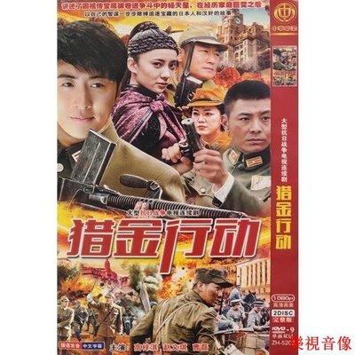 【樂視音像】【獵金行動】高梓淇,趙文琪,曹磊碟片DVD 精美盒裝