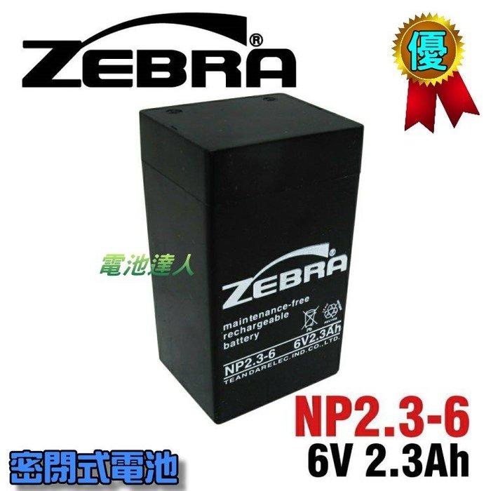 【電池達人】NP2.3-6 6V2.3Ah ZEBRA 蓄電池 方向指示燈 緊急出口燈 緊急照明燈 逃生避難燈 內建電池