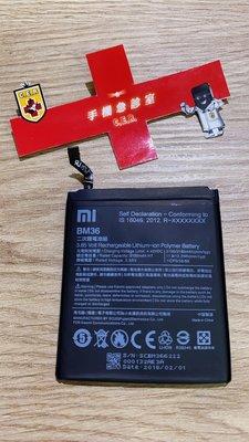手機急診室 小米 紅米 BM36 小米5S 電池 耗電 無法開機 無法充電 電池膨脹 現場維修