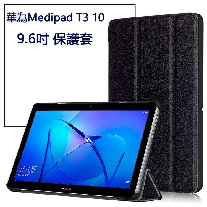 華為 Medipad T3 10 9.6吋 平板保護套 AGS-L09 保護殼 皮套 純色 素面 卡斯特 三折 硬殼