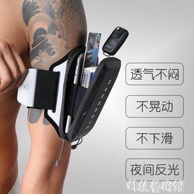 手機臂包 跑步手機臂包男女款戶外運動手機臂套手腕包防摔防汗濕手機臂袋 交換禮物 可開發票