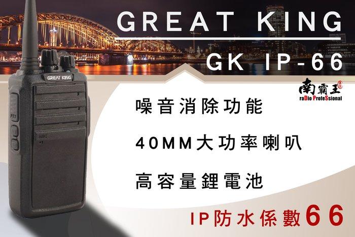 南霸王 GREAT KING GK-IP66 業務型 免執照 手持對講機 大容量 防干擾 無線電 防水