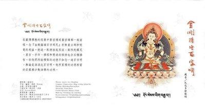 妙蓮華 CK-5201 金剛薩埵百字明 CD