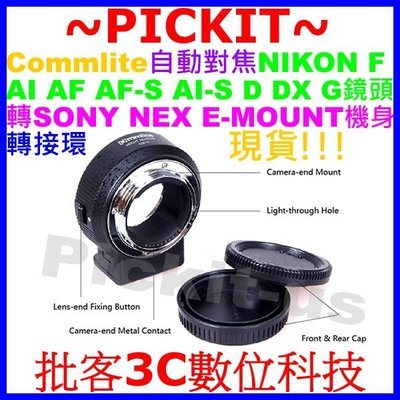Commlite 自動對焦 Nikon AI F AF G鏡頭轉Sony NEX E卡口機身轉接環 A72 A7II