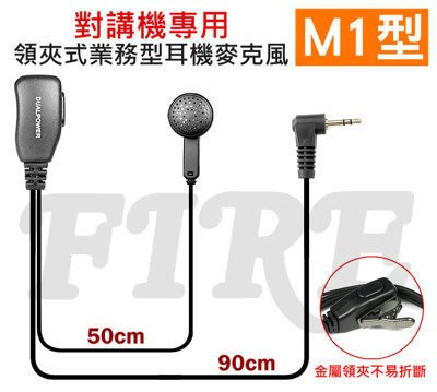 《實體店面》耳機麥克風 對講機用 標準業務型MTS/ADI/HORA/SFE 全系列規格供應中 M1型 M1頭