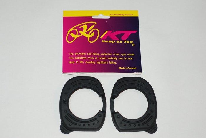 老田單車 KT speedplay 棒棒糖卡踏 V2 扣片專用底板 保護套