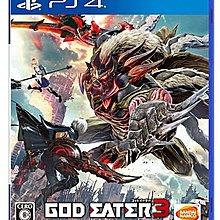 高鳴電玩 全新正版 PS4遊戲 噬神者3 弑神者3 中文版 含特典