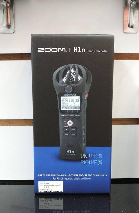 平廣 ZOOM H1n 錄音機 送16G台灣公司貨保18月 錄音筆 錄音器 PCM錄音 另售 iQ7 耳機 配件包 喇叭
