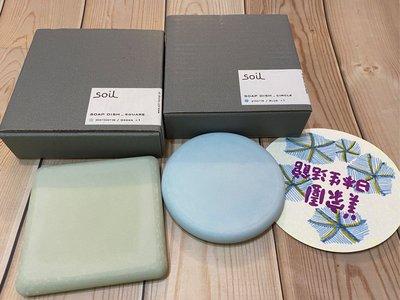 美家園日本生活館 日本製正版soil 珪藻土 圓形 方形 吸濕 防黴 易乾 可重覆使用皂盤 現貨