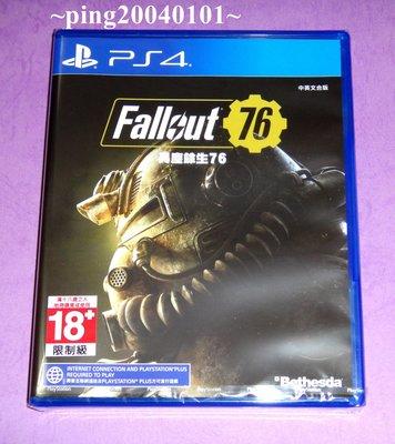 ☆小瓶子玩具坊☆PS4全新未拆封原裝片--異塵餘生76《Fallout 76》中文版