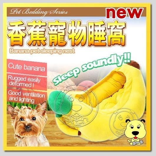 【幸福培菓寵物】 卡哇伊香蕉造型寵物睡窩   特價699元