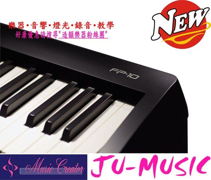 造韻樂器音響- JU-MUSIC - Roland FP-10 FP10 88鍵 數位鋼琴 電鋼琴 (包含琴架)