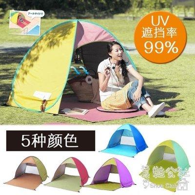 『格倫雅品』全自動雙人沙灘速開防曬遮陽超輕小帳篷
